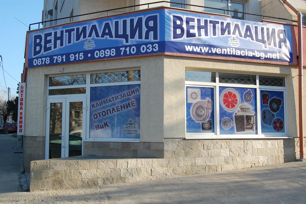 Ventilacia-bg.com